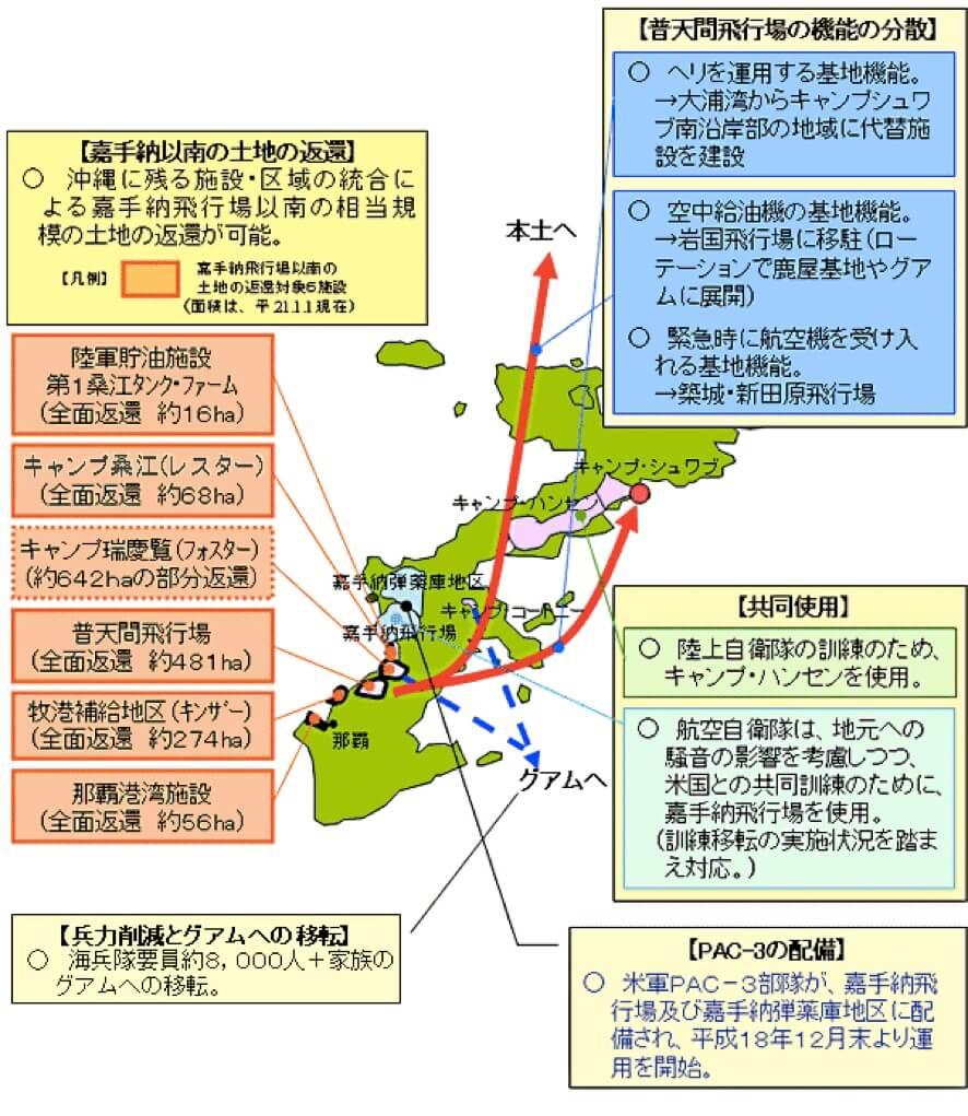 沖縄基地 - 日本政治.com